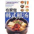 在家做韩式鲜汤