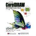 CorelDRAW操作答疑与设计技法跳跳跳