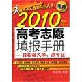 高考志愿填报手册:轻松挑大学、选专业(2010年)