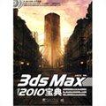 3dsmax2010宝典