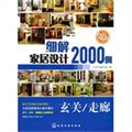 细解家居设计2000例:玄关、走廊