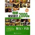 细解家居设计2000例:餐厅/卫浴