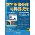 数字图像处理与机器视觉:Visual C++与Matlab实现
