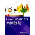 CorelDRAW X3案例教程