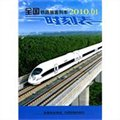 全国铁路旅客列车2010.01时刻表