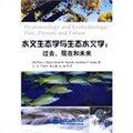 水文生態學與生態水文學:過去、現在和未來