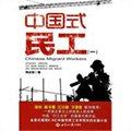 中国式民工(一)