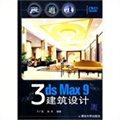 3ds Max 9建筑设计