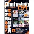 Photoshop CS4常用功能查询与范例手册