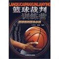 篮球裁判训练营:篮球裁判晋级必读