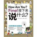 How Are You? Fine! 接下来说什么?:3分钟英语口语急救