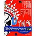 中国风:中文版Dreamweaver CS4学习总动员