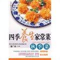 四季养生家常菜:秋季菜