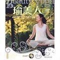 瑜美人II:专业瑜伽排毒美体健康手册