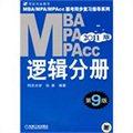 2011年MBA、MPA、MPACC联考同步复习指导系列逻辑分册第9版