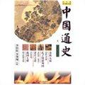 中国通史卷二:春秋·战国卷