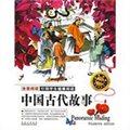中國古代故事