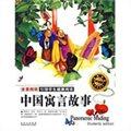 中国寓言故事(学生版)
