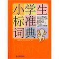 小学生标准词典