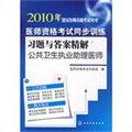 2010年国家医师资格考试用书:医师资格考试同步训练习题与答案精解(公共卫生执业助理医师)