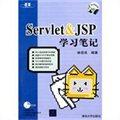 Server&JSP学习笔记