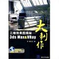 三维效果图揭秘:3ds Max&VRay大制作