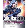 3ds Max 2009完全征服手册