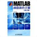 MATLAB函数速查手册(修订版)