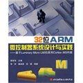 32位ARM微控制器系统设计与实践:基于Luminary Micro LM3S系统工程Cortex-M3内核