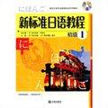 新标准日语教程初级1(随书赠送听力MP3光盘)