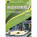 俄语综合教程学生用书(2)