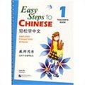 轻松学中文1:教师用书