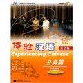 体验汉语:公务篇 英语版(60-70课时)