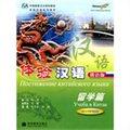 体验汉语:留学篇 俄语版50-70课时(附光盘)
