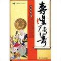 寿星传奇:求仙祈寿的祝寿风俗