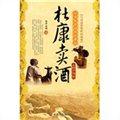杜康卖酒:土特产传说