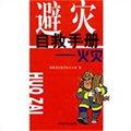 国家减灾委员会办公室避灾自救手册:火灾