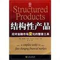 结构性产品