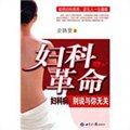 妇科革命:妇科病,别说与你无关