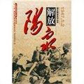 阳泉解放1947.5.2