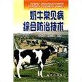 奶牛常见病综合防治技术
