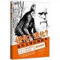 进化!进化达尔文背后的战争