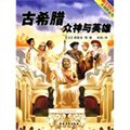 古希腊众神与英雄(法国引进版)