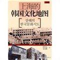 上海的韩国文化地图