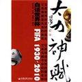 大力神·赋:白话世界杯1930-2010