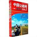 中国公路网超详版地图集(共两册)