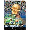 追球·南非:2010第十九届世界杯观战旅游宝典