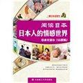 阅读日本:日本人的情感世界(含MP3)