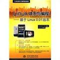 Linux体系与编程:基于Linux 0.01 版本