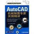 AutoCAD 机械制图专家实例精讲